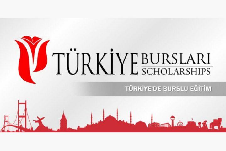 المنحة الدراسية التركية 2020
