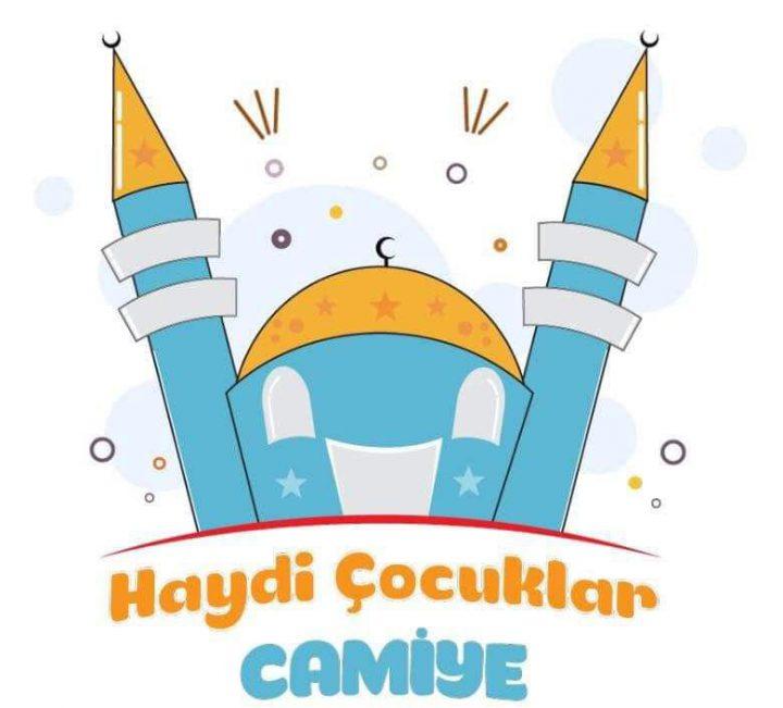 مسابقة الأطفال للمسجد