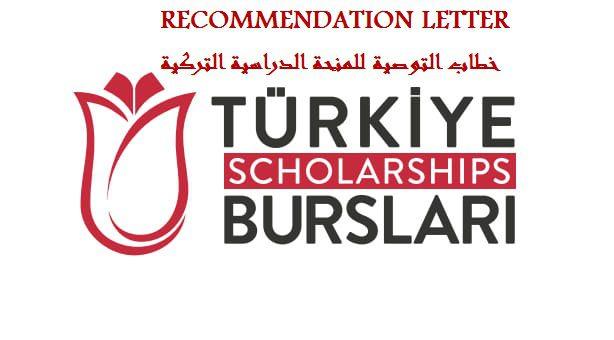 خطاب التوصية للمنحة الدراسية التركية