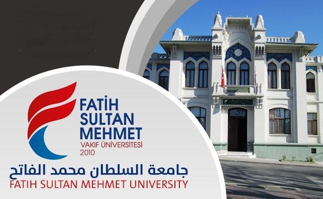 منحة جامعة السلطان محمد الفاتح 2020